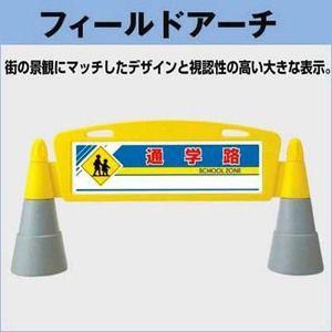 フィールドアーチ(片面表示)865-281 【通学路】|anzenkiki