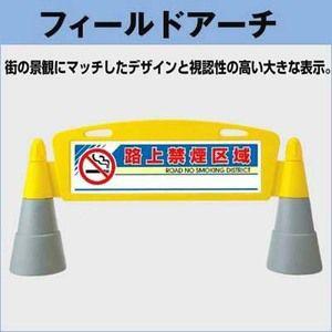 フィールドアーチ(片面表示)865-291 【路上禁煙区域】|anzenkiki