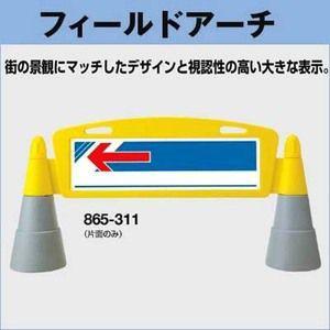 フィールドアーチ(片面表示)865-311 【←】|anzenkiki
