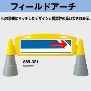 フィールドアーチ(片面表示)865-321 【→】|anzenkiki