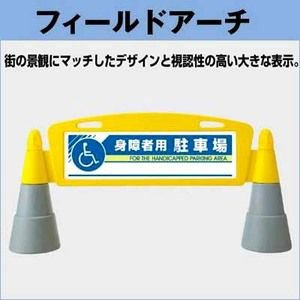 フィールドアーチ(片面表示)865-331 【身障者用駐車場】|anzenkiki