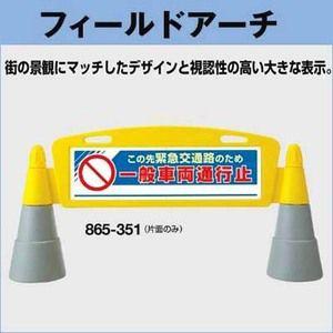 フィールドアーチ(片面表示)865-351 【一般車両通行止め】|anzenkiki