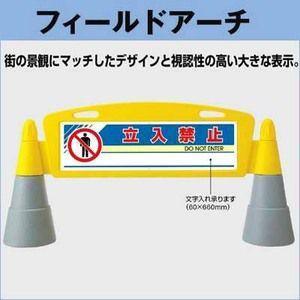フィールドアーチ(両面表示)865-202 【立入禁止】|anzenkiki