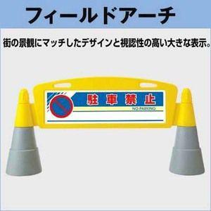 フィールドアーチ(両面表示)865-232 【駐車禁止】|anzenkiki