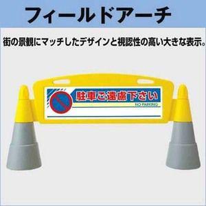 フィールドアーチ(両面表示)865-242 【駐車ご遠慮下さい】|anzenkiki