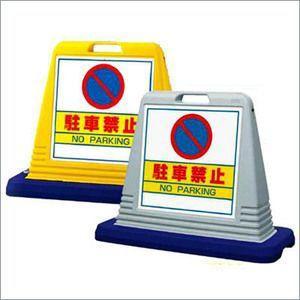 看板 サインキューブ(片面表示)ウエイト付  駐車禁止 874-011|anzenkiki