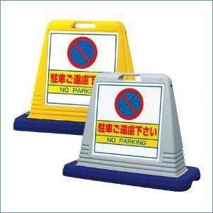 看板 サインキューブ(片面表示)ウエイト付 駐車ご遠慮下さい 874-021|anzenkiki