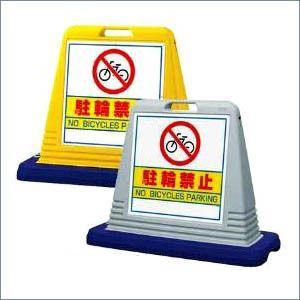 看板 サインキューブ(片面表示)ウエイト付 駐輪禁止 874-031|anzenkiki
