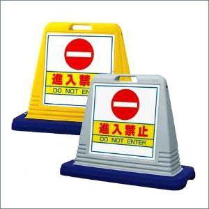 看板 サインキューブ(片面表示)ウエイト付 進入禁止 874-051|anzenkiki