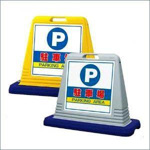 看板 サインキューブ(片面表示)ウエイト付 駐車場 874-061|anzenkiki