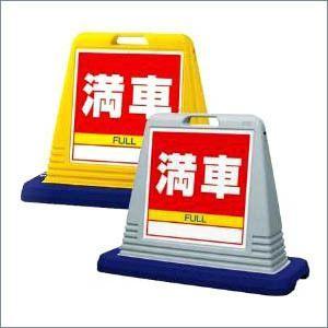 看板 サインキューブ(片面表示)ウエイト付 満車 874-081|anzenkiki