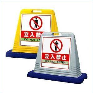 看板 サインキューブ(片面表示)ウエイト付 立入禁止 874-121|anzenkiki