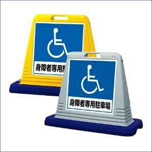 看板 サインキューブ(片面表示)ウエイト付 身障者専用駐車場 874-181|anzenkiki