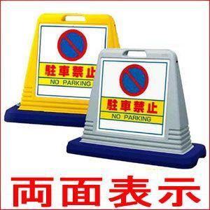 看板 サインキューブ(両面表示)ウエイト付 駐車禁止 874-012|anzenkiki