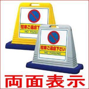 看板 サインキューブ(両面表示)ウエイト付 駐車ご遠慮下さい 874-022|anzenkiki