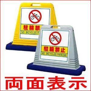 看板 サインキューブ(両面表示)ウエイト付 駐輪禁止 874-032|anzenkiki