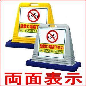 看板 サインキューブ(両面表示)ウエイト付 駐輪ご遠慮ください 874-042|anzenkiki