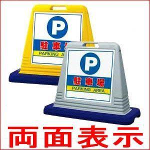 看板 サインキューブ(両面表示)ウエイト付 駐車場 874-062|anzenkiki