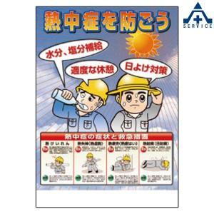 熱中症対策 ポスター 「熱中症を防ごう」 HO-503