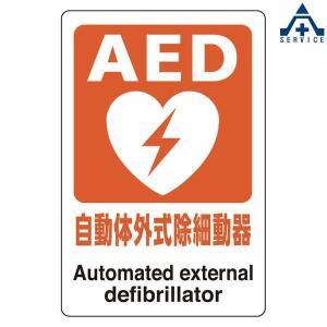 831-01 AED 設置場所 誘導表示 ステッカー (300×200mm)シール 施設案内表示 anzenkiki