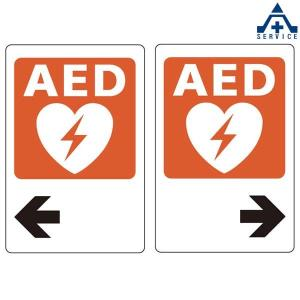 AED 設置場所 誘導表示 ステッカー (300×200mm)シール 施設案内表示 831-03 831-02 anzenkiki