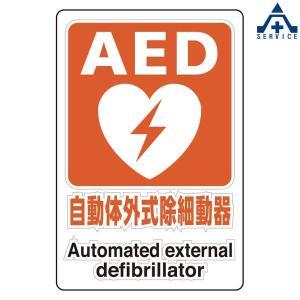 807-56 AED 設置場所 誘導表示 透明ステッカー (300×200mm)シール 施設案内表示 anzenkiki