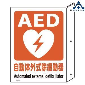 831-04 AED 設置場所 誘導表示 突出しタイプ標識 (300×225×2mm厚)施設案内表示 壁面取付用 anzenkiki