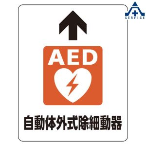 819-24 AED 設置場所 誘導表示 路面貼付用 アルミステッカー (300×240mm)シール 施設案内表示 anzenkiki