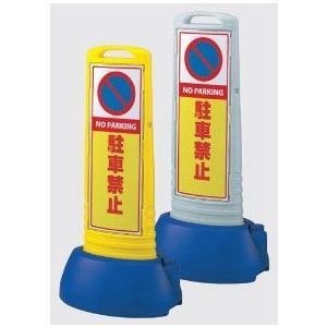 サインキューブスリム(片面表示)ウェイト付【駐車禁止】865-611|anzenkiki
