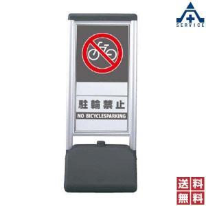 サインシック Bタイプ 865-832 駐輪禁止(両面)|anzenkiki