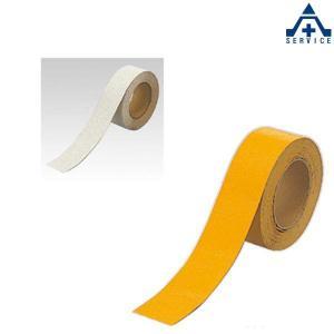 374-25〜26 ユニラインテープ (反射タイプ)(50mm×5m)374-26 路面貼り用テープ 路面用テープ 駐車場ラインテープ|anzenkiki