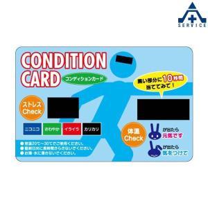 HO-16A コンディションカード  熱中症予防 工事現場 熱中症対策 作業員|anzenkiki