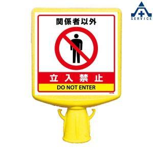 874-761B コーンサイントップ2 「関係者以外立入禁止」 片面表示  パイロン用 カラーコーン用看板 表示ボード サインボード 標識 anzenkiki