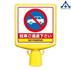 874-771B コーンサイントップ2 「駐車ご遠慮下さい」 片面表示  パイロン用 カラーコーン用看板 表示ボード サインボード 標識 anzenkiki