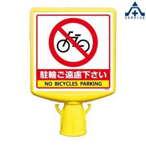 874-781B コーンサイントップ2 「駐輪ご遠慮下さい」 片面表示  パイロン用 カラーコーン用看板 表示ボード サインボード 標識 anzenkiki