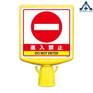 874-791B コーンサイントップ2 「進入禁止」 片面表示  パイロン用 カラーコーン用看板 表示ボード サインボード 標識 anzenkiki