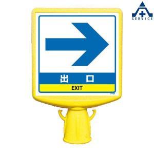 874-801B コーンサイントップ2 「出口→」 片面表示  パイロン用 カラーコーン用看板 表示ボード サインボード 標識 anzenkiki