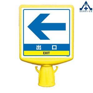 874-811B コーンサイントップ2 「出口←」 片面表示  パイロン用 カラーコーン用看板 表示ボード サインボード 標識 anzenkiki