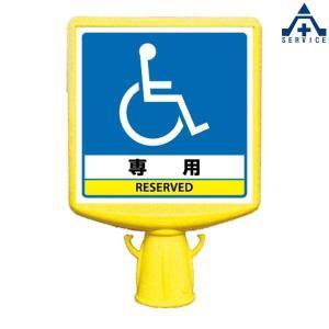 874-821B コーンサイントップ2 「車椅子専用」 片面表示  パイロン用 カラーコーン用看板 表示ボード サインボード 標識 anzenkiki