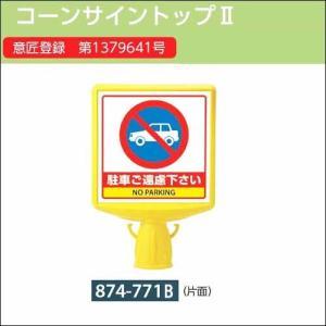コーンサイントップ2 片面表示(駐車ご遠慮下さい)  874-771B |anzenkiki