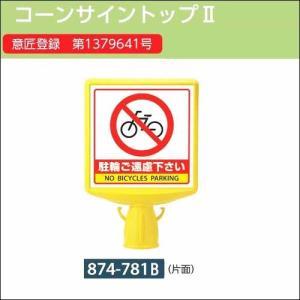 コーンサイントップ2 片面表示(駐輪ご遠慮下さい)  874-781B |anzenkiki