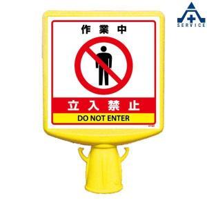 874-831B コーンサイントップ2 「作業中 立入禁止」 片面表示  パイロン用 カラーコーン用看板 表示ボード サインボード 標識 anzenkiki