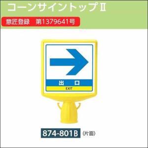 コーンサイントップ2 片面表示(出口→)  874-801B |anzenkiki