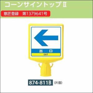 コーンサイントップ2 片面表示(←出口)  874-811B |anzenkiki
