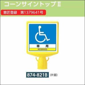 コーンサイントップ2 片面表示(車椅子専用)  874-821B |anzenkiki