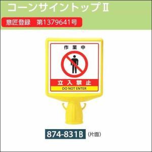 コーンサイントップ2 片面表示(作業中 立入禁止)  874-831B |anzenkiki