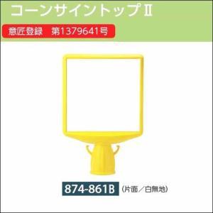 コーンサイントップ2 片面(白無地)   874-861B|anzenkiki