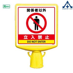 874-762B コーンサイントップ2 「関係者以外立入禁止」 両面表示  パイロン用 カラーコーン用看板 表示ボード サインボード 標識 anzenkiki