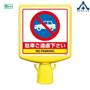 874-772B コーンサイントップ2 「駐車ご遠慮下さい」 両面表示  パイロン用 カラーコーン用看板 表示ボード サインボード 標識|anzenkiki