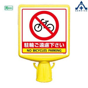 874-782B コーンサイントップ2 「駐輪ご遠慮下さい」 両面表示  パイロン用 カラーコーン用看板 表示ボード サインボード 標識|anzenkiki